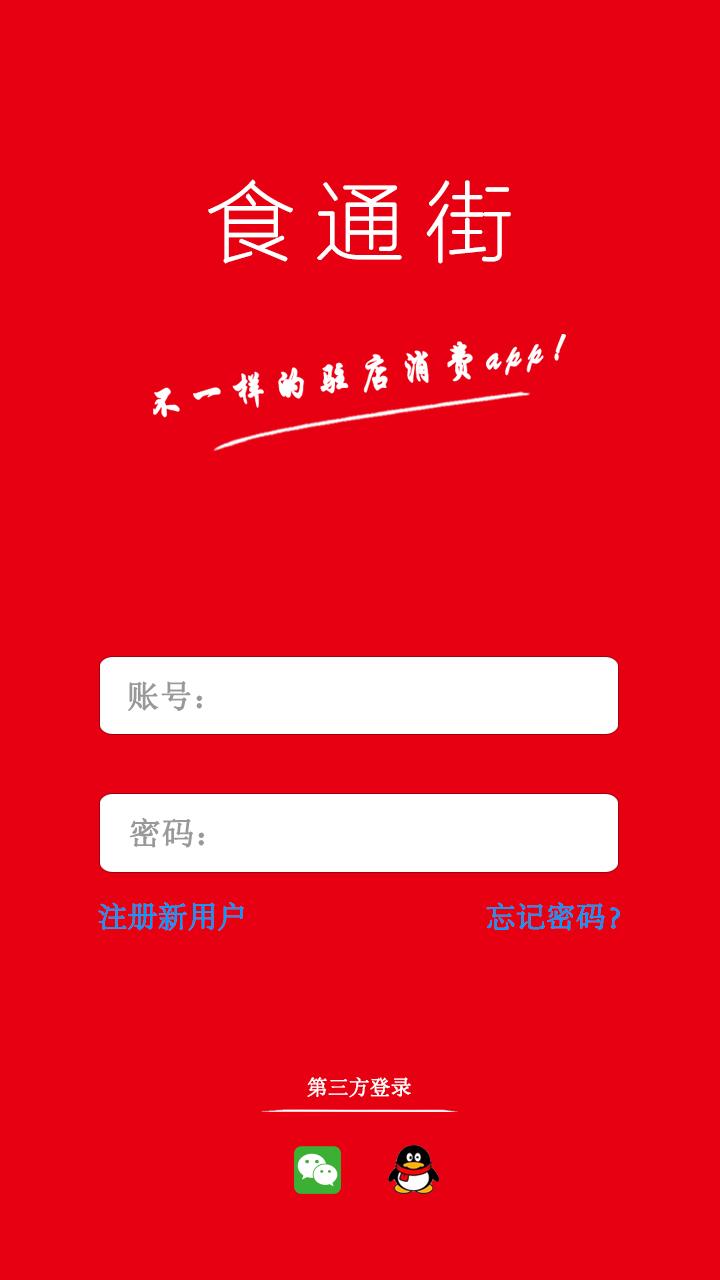 食通街团购餐饮返利app
