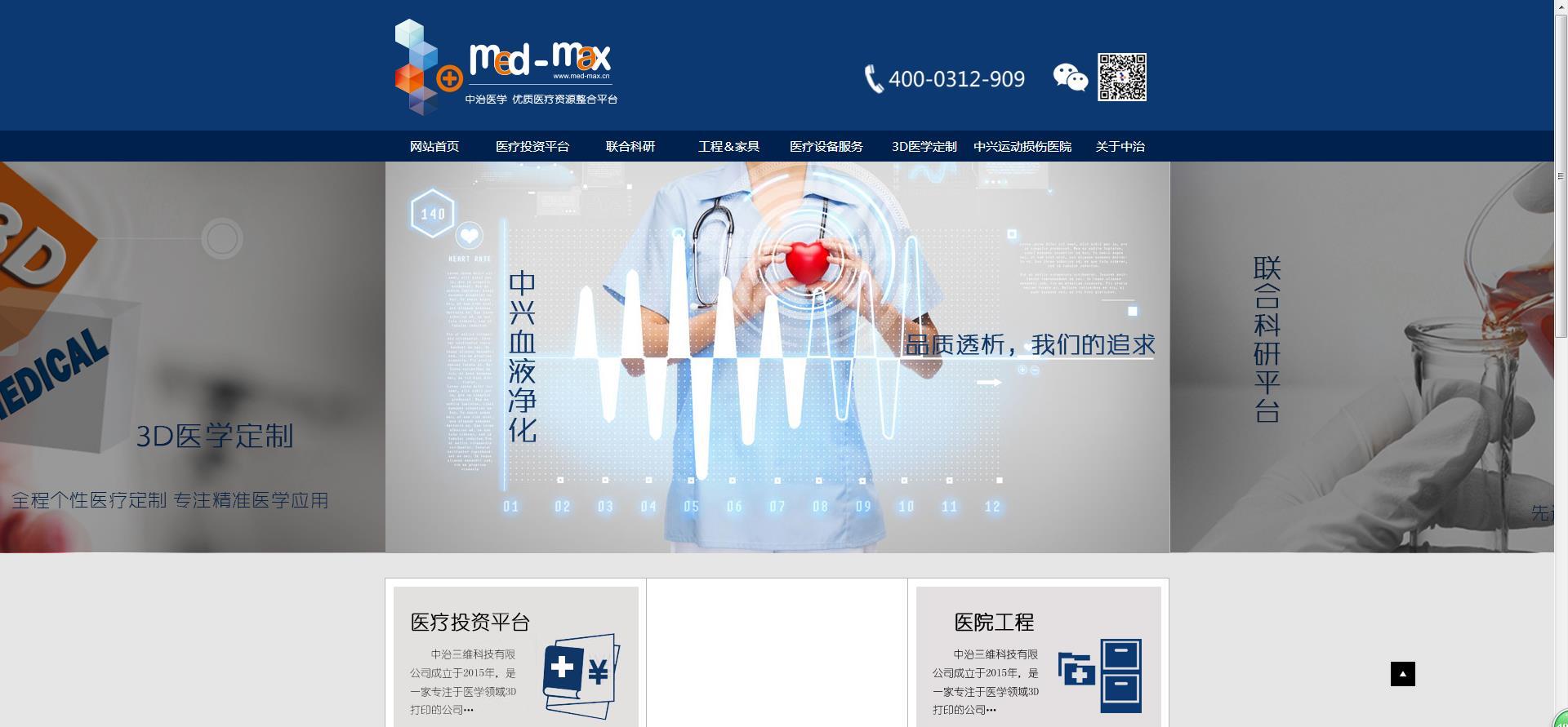 广州中治三维科技有限公司