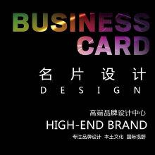 威客服务:[95503] 高端名片/会员卡/卡片/贺卡设计