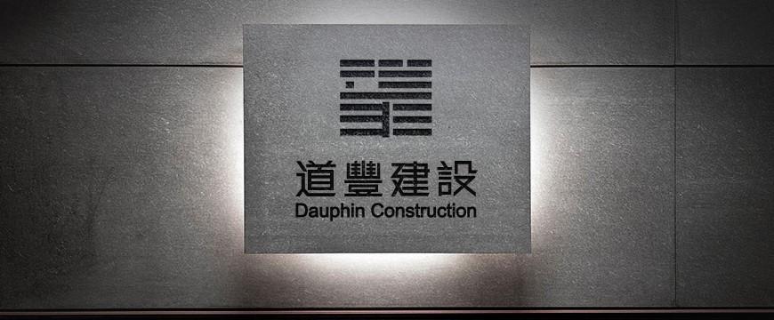 道丰建设工程公司标志VI设计