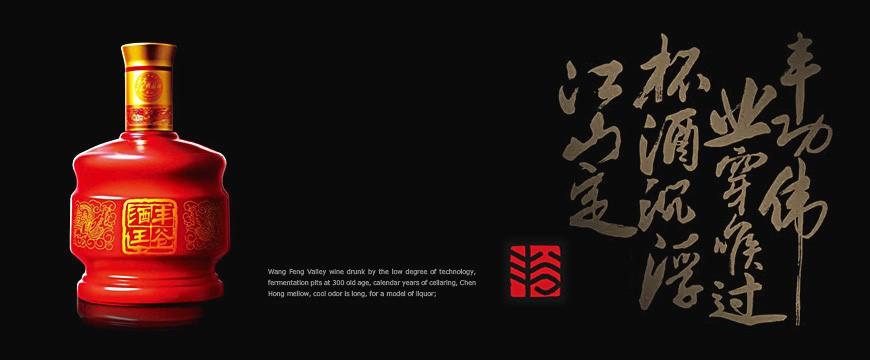 丰谷酒业品牌标志设计