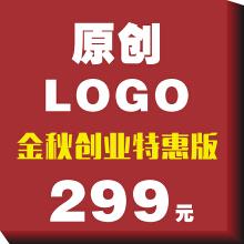 【原创LOGO特惠版】原价799现特惠价499元2套原创设计方案