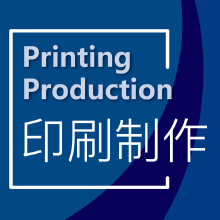 印刷制作 海报印刷制作 画册设计印刷 包装印刷加工 标签工艺印刷 纸品印刷 精品高端彩印