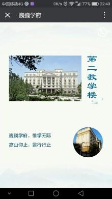 重庆西南大学荣昌校区校园微网