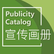 企业画册设计 产品宣传册 招商画册 产品样本 产品型录 图册目录 宣传画册 企业样本设计 企业型录