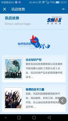 重庆讯迈科技发展有限公司
