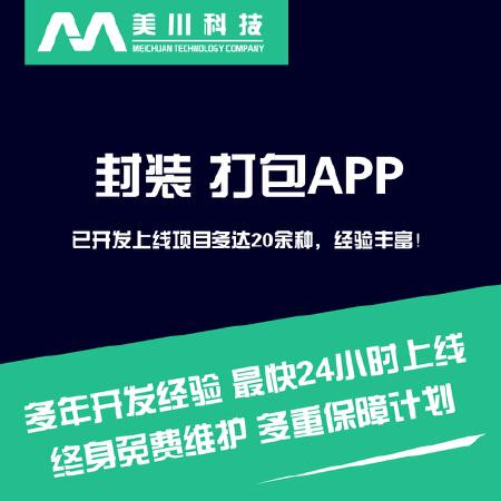 网页打包APP 封装APP 安卓苹果通用