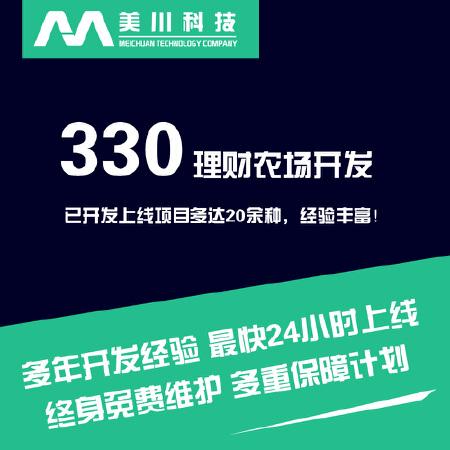 330农场理财游戏定制开发