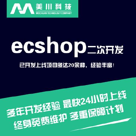 ecshop商城二次开发