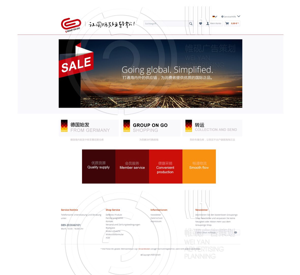 德国groupongo买手平台购物网设计