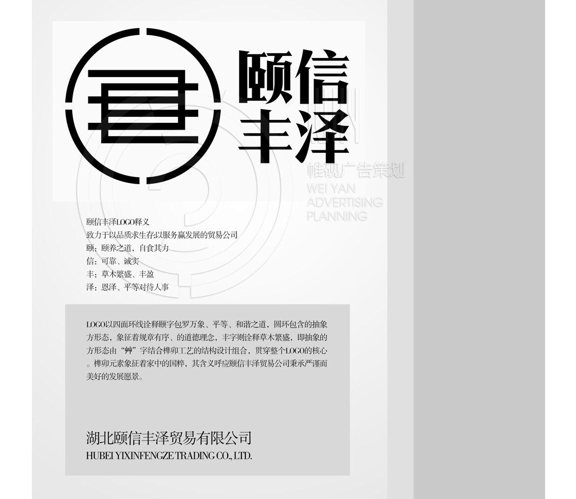 颐信丰泽logo设计、logo空间应用