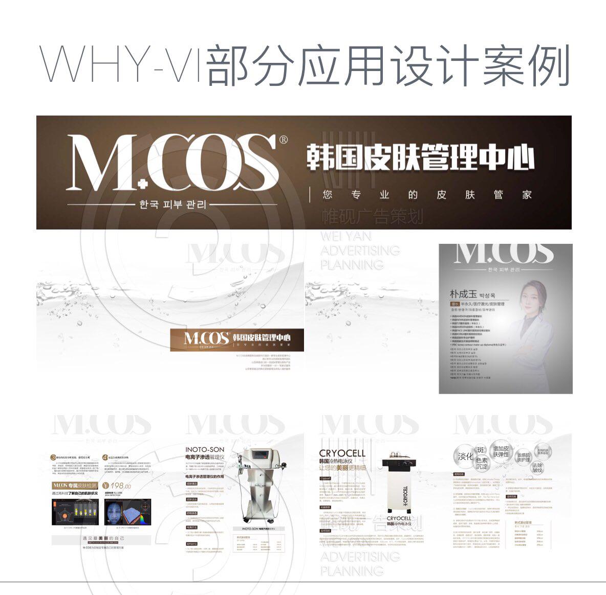 MCOS美容机构VI视觉识别系统
