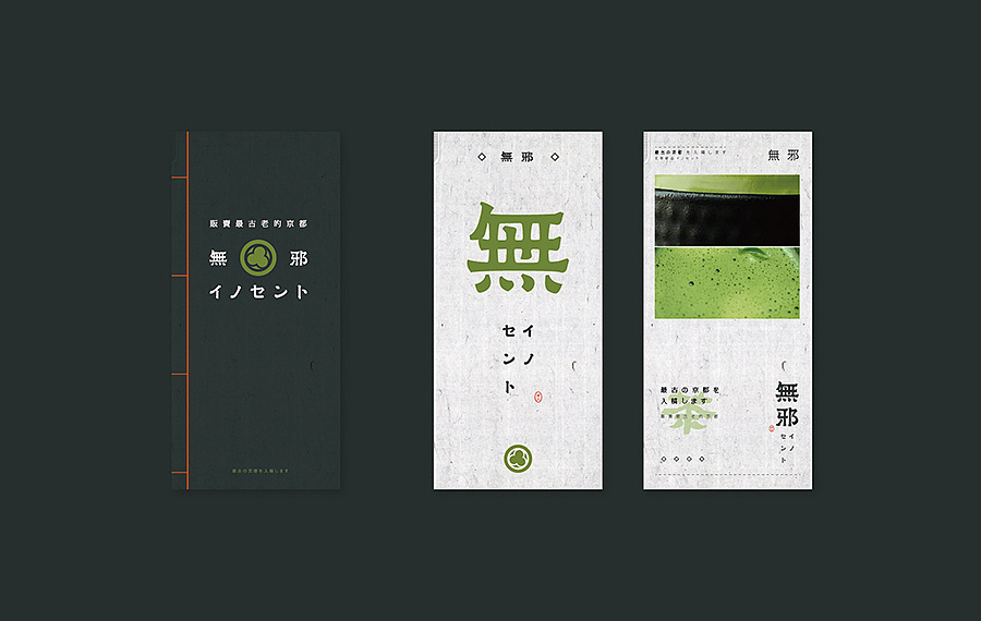 日式抹茶VI形象设计