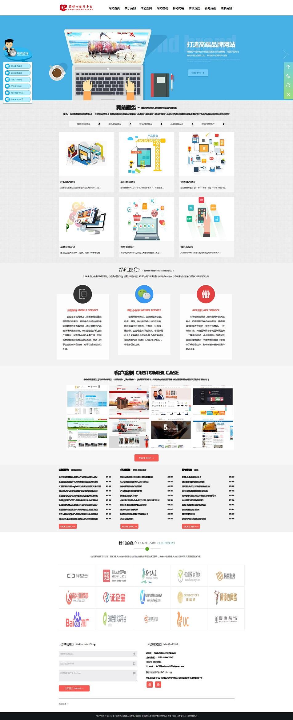 响应式网络公司/工作室设计案例