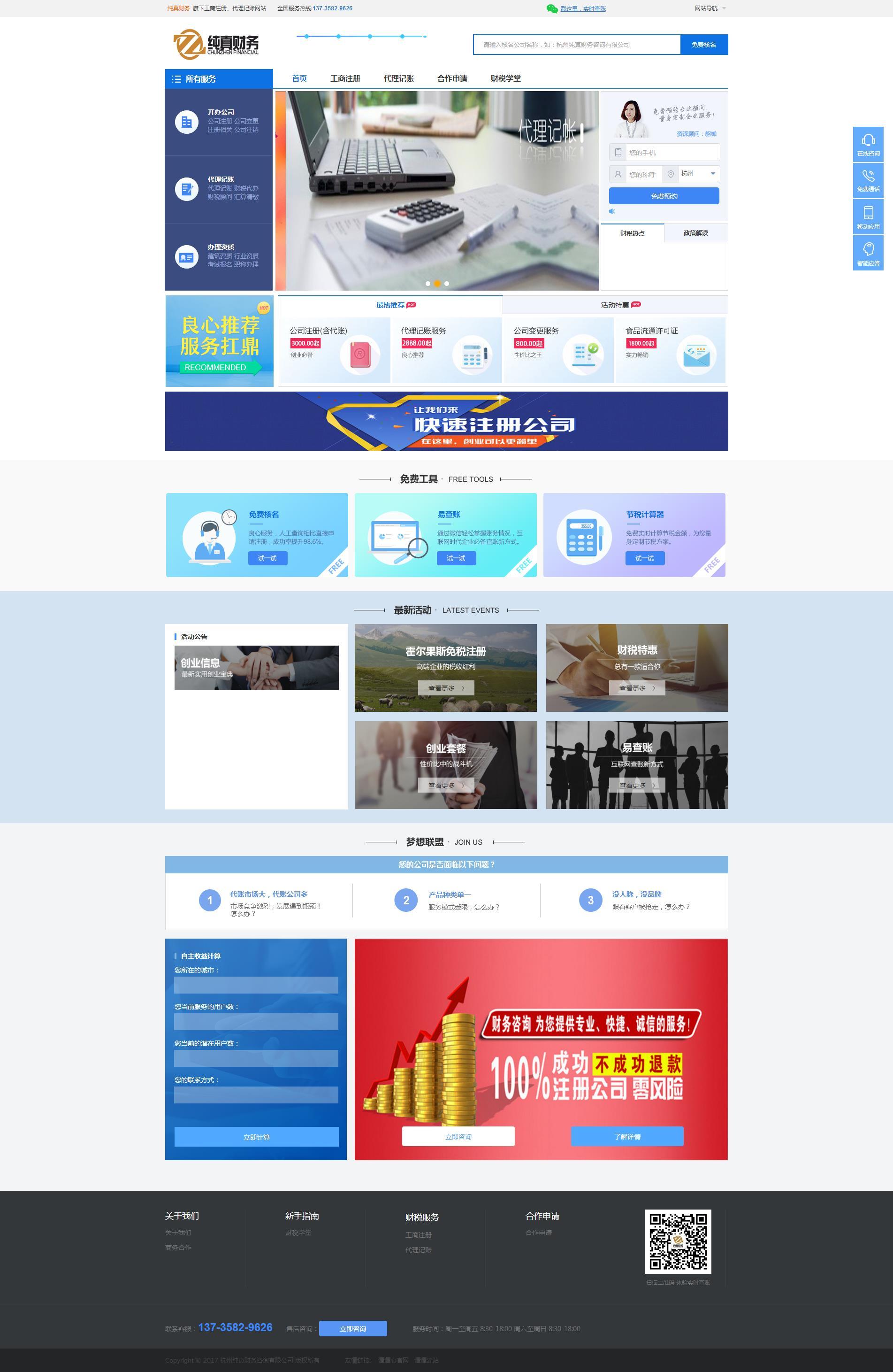 代理记账公司网站建设案例