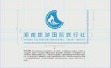湖南旅游旅行社