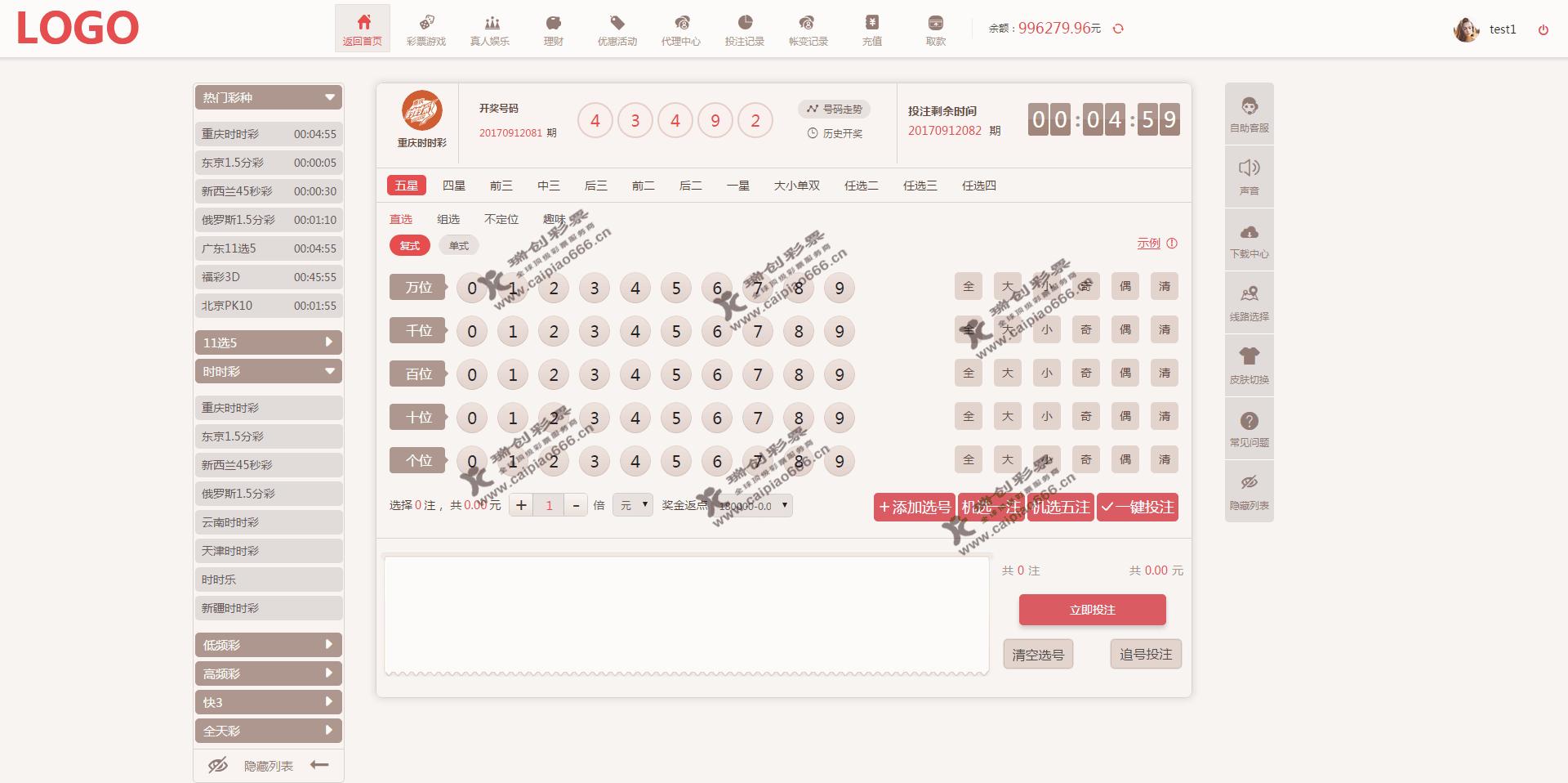 搭建彩票网站--彩票网站现金盘和信用盘开发