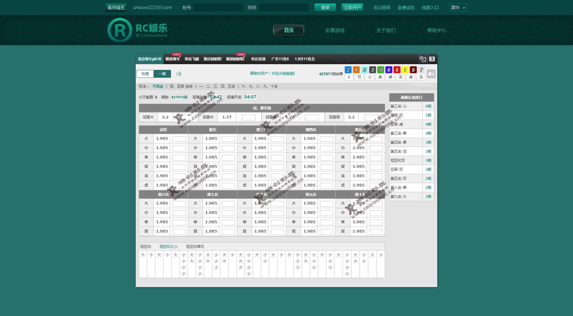 搭建彩票网站---信用盘北京赛车版本http://www.caipiao666.cn