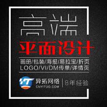 威客服务:[96912] 高端平面设计/画册设计/包装设计/海报设计/宣传页设计