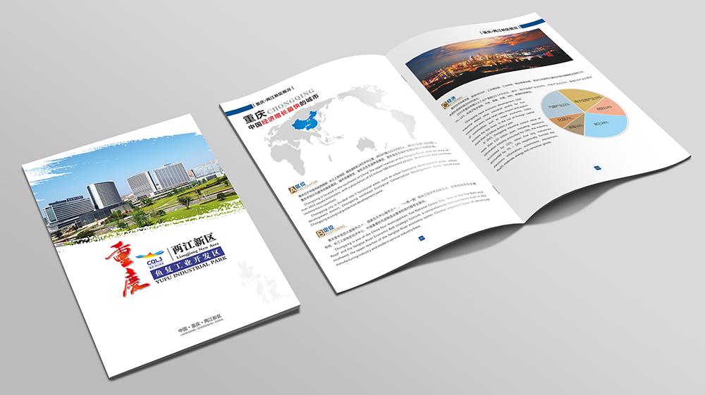 重庆两新区鱼复工业园招商手册设计