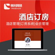 微信租房管理系统,房客电杂费租金管理系统(含短信和服务器)