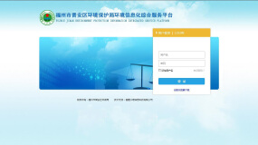福州晋安区环保局OA协同办公系统