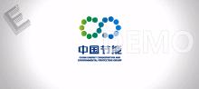 中国节能环保集团宣传片