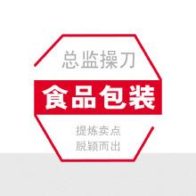 威客服务:[98010] 【总监级】食品包装-包装盒、包装袋设计-缔造精品,提升销量