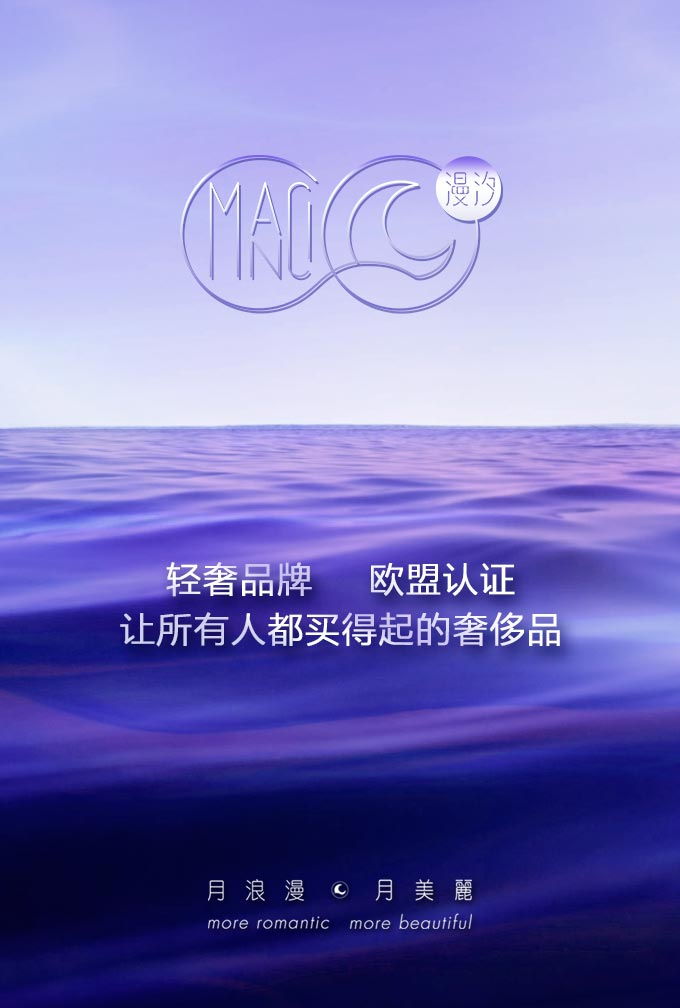 manci 面膜化妆品 H5设计