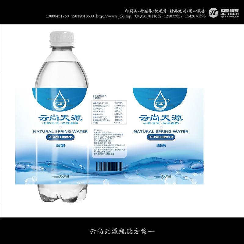 矿泉水瓶贴设计