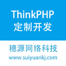 ThinkPHP定制开发