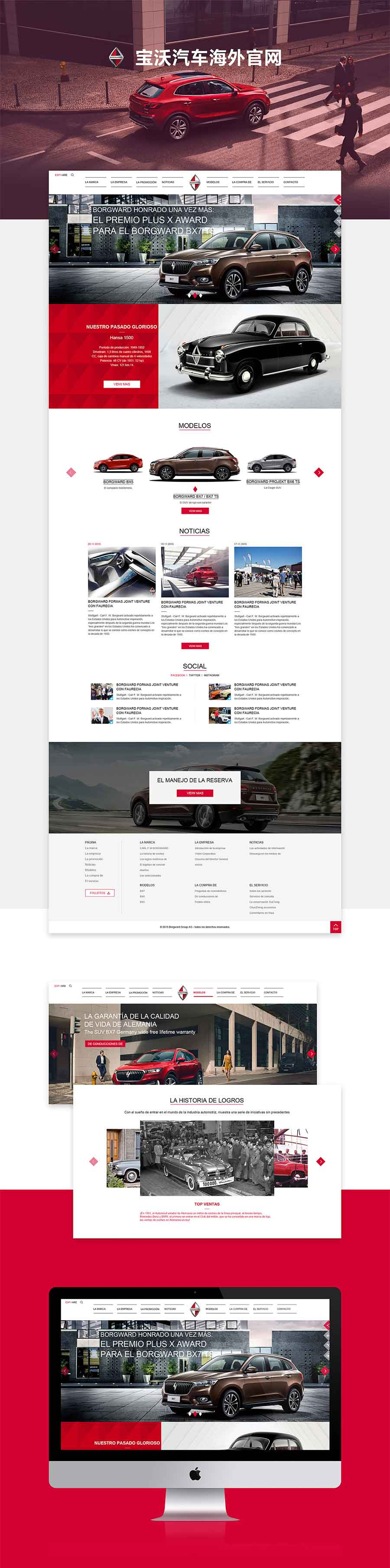 汽車公司網站