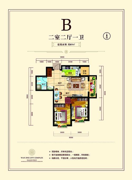 地產戶型圖設計
