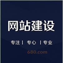 网站建设/整站建设/企业建站/h5网站定制开发