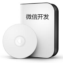 威客服务:[98565] 微信开发
