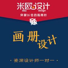 威客服务:[98492] 专业企业展示画册设计