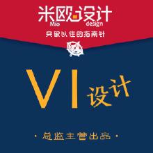 威客服务:[98496] 米欧设计丨基础版VI设计丨互联网餐饮广告地产酒店办公事务企业丨