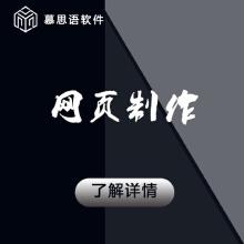 威客服务:[98087] 首页设计UI设计/整站设计/网页设计/企业网站设计/单页设计
