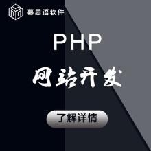 威客服务:[98088] PHP网站开发/网站定制开发/人才站/餐饮站/金融站/商城等