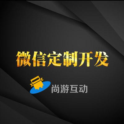 微信开发,微信公众号开发,微信公众平台开发,微信游戏,微网站