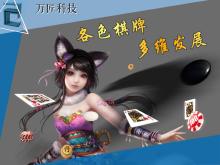 威客服务:[98998] 游戏研发开发 各类牌类 游戏研发 开发游戏 双扣 游戏软件开发 三公 游戏研发 手游开发 八张