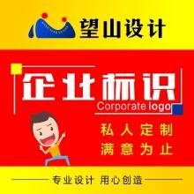 威客服务:[99024] logo设计
