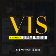 威客服务:[99174] VIS设计