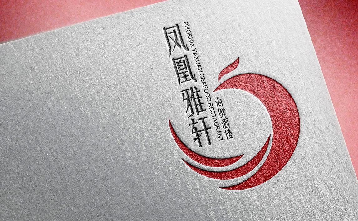 凤凰雅轩海鲜餐厅