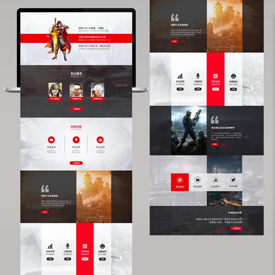 水晶石教育-vr游戏设计网页