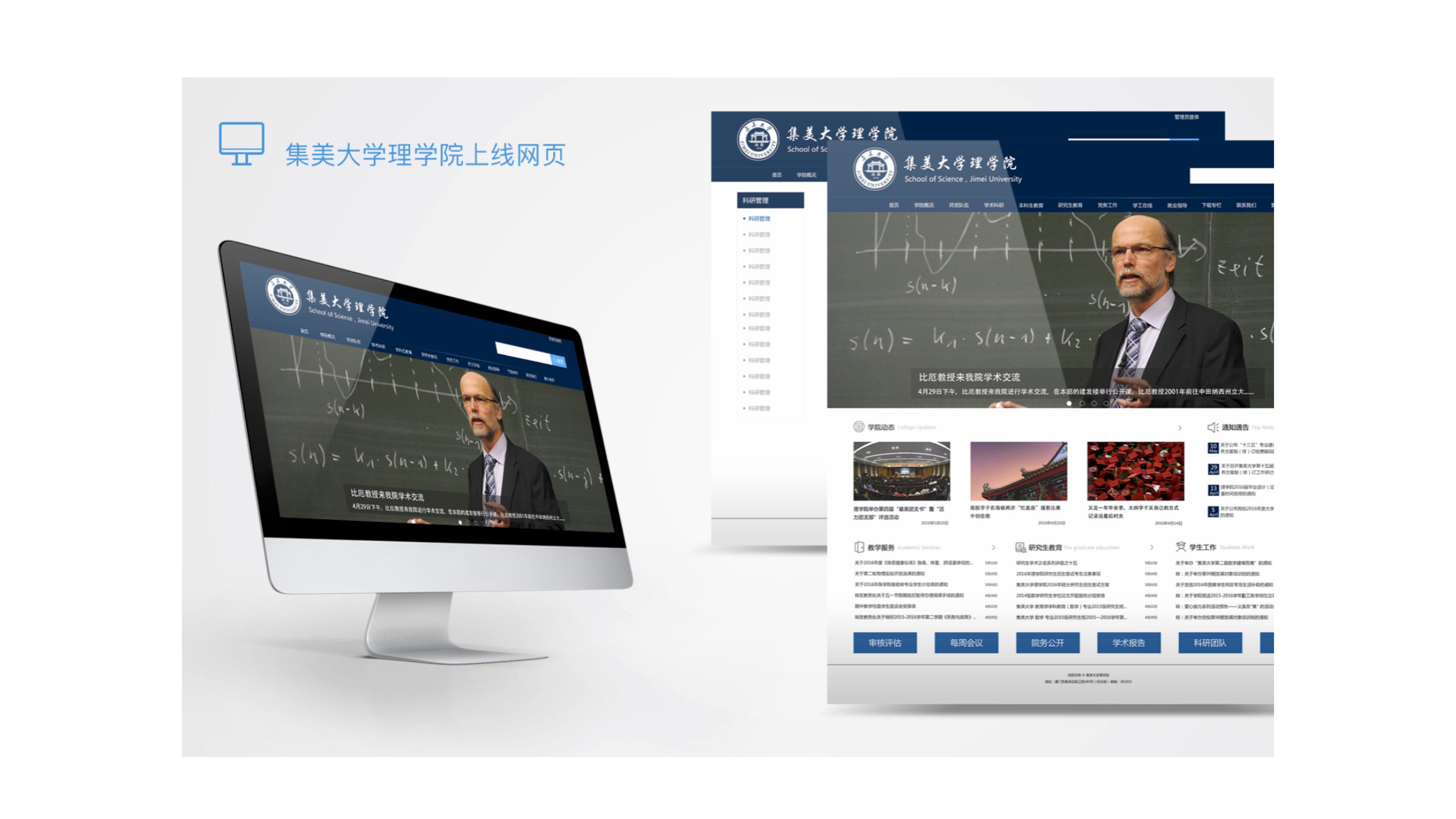 集美大学理学院上线网站