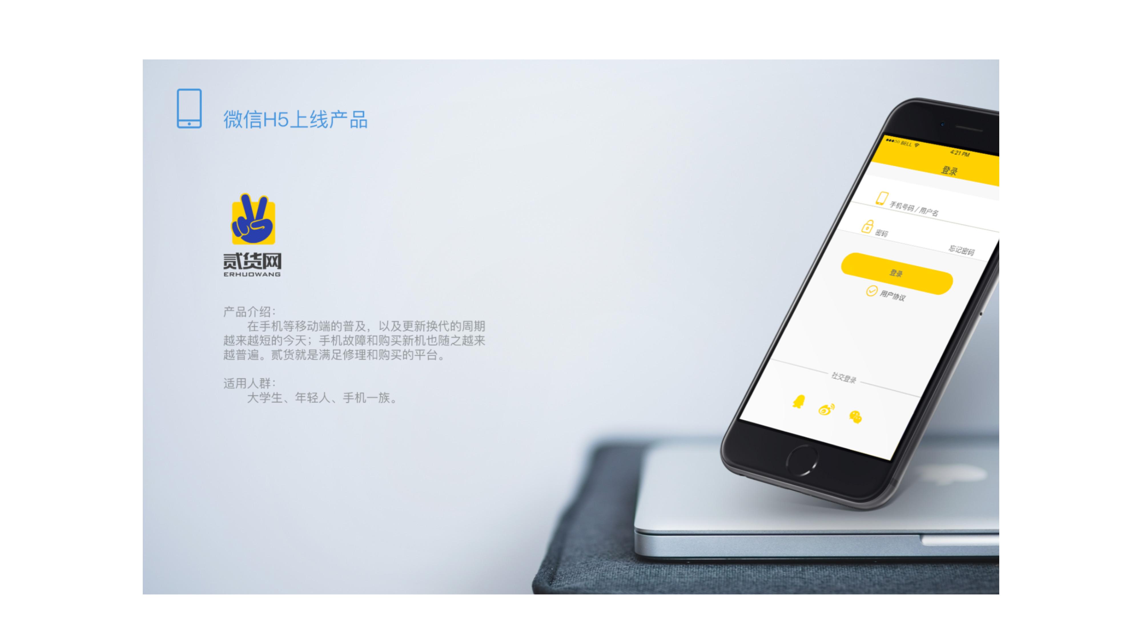 微信H5贰贷网