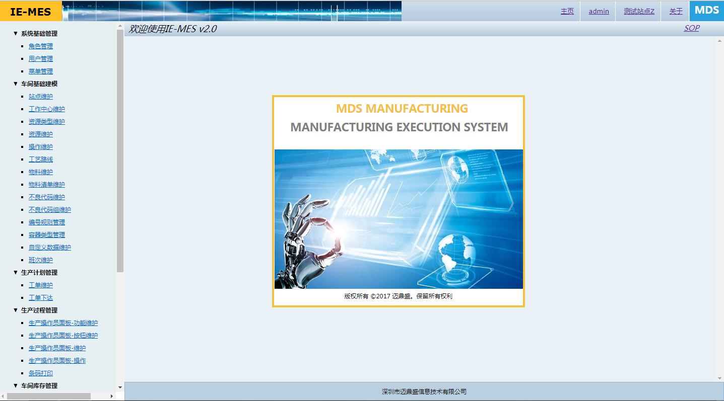 瑞图科技车间信息化MES系统项目