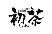 logo视觉设计——初茶