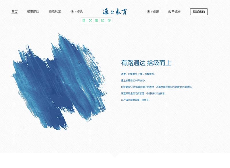 杭州通上教育咨询有限公司官网